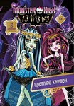 Картон цветной Monster High 8 листов 85281